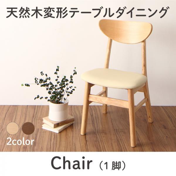 スーパーSALE中P2倍 ダイニングチェア チェア チェアー 椅子 いす 2脚組 おしゃれな椅子 幅50cm 50幅 奥行き44 高さ77(座面高42)cm 座面 PVC ダイニングチェア x2 ラバーウッド 天然木 北欧 デザイナーズ風 おしゃれ 椅子のみ 木製 おしゃれ かわいい