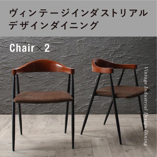 ダイニングチェア チェア 椅子 いす イス チェア x2 1人掛け チェア幅55cm 55cm幅 ビンテージ風 脚 スチール 食卓イス 事務所 会議室 おしゃれ モダン 座面 ソフトレザー 木製 おしゃれ かわいい