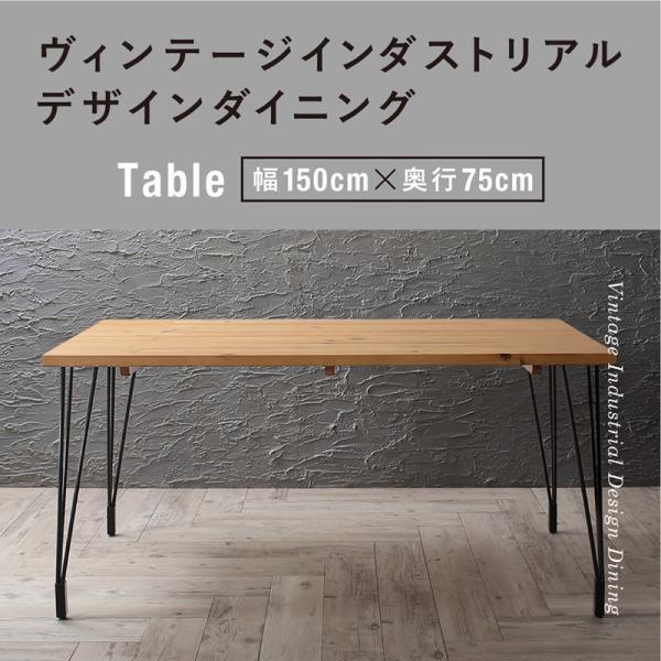★全品p2倍★ダイニングテーブル テーブル 机 食卓 デスク ダイニングテーブル x1 テーブル単品 テーブル幅150cm ビンテージ風 天板 パイン 脚 アイアン 食卓テーブル 書斎 おしゃれ モダン 木製 おしゃれ かわいい