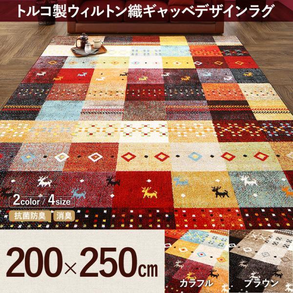 ラグ ラグマット カーペット 200×250 ギャッペ柄 シャギーラグ ホットカーペット対応 床暖対応 北欧 絨毯 リビング カラフルレッド カラフルブラウン 2色対応