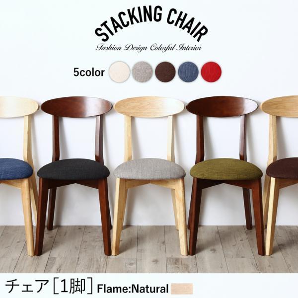 ダイニングチェア チェア 北欧 椅子 食卓椅子 いす イス スタッキング ラバーウッド材 木製 カラフル 北欧 ナチュラル おしゃれ モダン