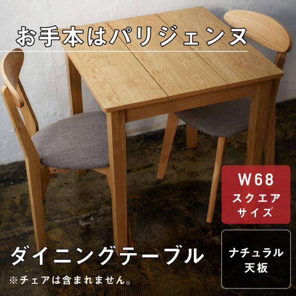 ★全品p2倍★ダイニングテーブル テーブル 机 食卓 カフェ風テーブル 小ぶりなテーブル テーブル幅68cm 奥行き68cm 高さ 72cm 選べる2色 ナチュラル ホワイト 化粧繊維版 北欧 ナチュラル 木製 おしゃれ かわいい