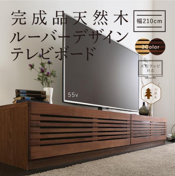 テレビボード テレビ台 ローボード 幅210センチ 210幅 奥行47.5 高さ33cm TV台 ルーバーデザイン ウォールナット ブラウン色 オーク ナチュラル色 木製 天然木 北欧風 完成品
