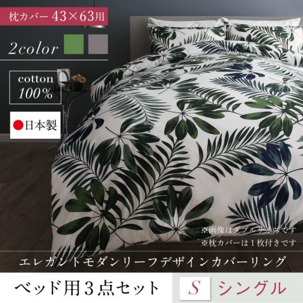 ベッド用カバー3点セット 掛布団カバー x1 ピローケースx1 ボックスシーツ x1 柄タイプ 寝具 布団カバー 枕カバー 43×63cm ボックスシーツ シングル おしゃれな柄 リーフ柄 日本製 送料無料 おしゃれ かわいい