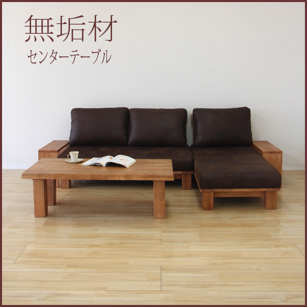★全品p2倍★センターテーブル リビングテーブル テーブル 木製 幅120cm 和モダン 高級感 ナチュラル ブラウン 送料無料 おしゃれ かわいい