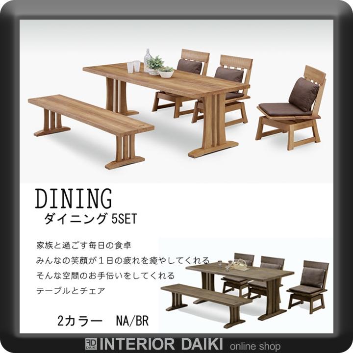 ダイニングテーブルセット ダイニングセット ダイニングテーブル x1 ダイニングチェア x3 ベンチx1 テーブル幅190cm 6人掛け 5点セット ベンチタイプ 食卓セット 回転式チェア 浮造り ラバーウッド 無垢材 和風 モダン 木製 送料無料 おしゃれ かわいい