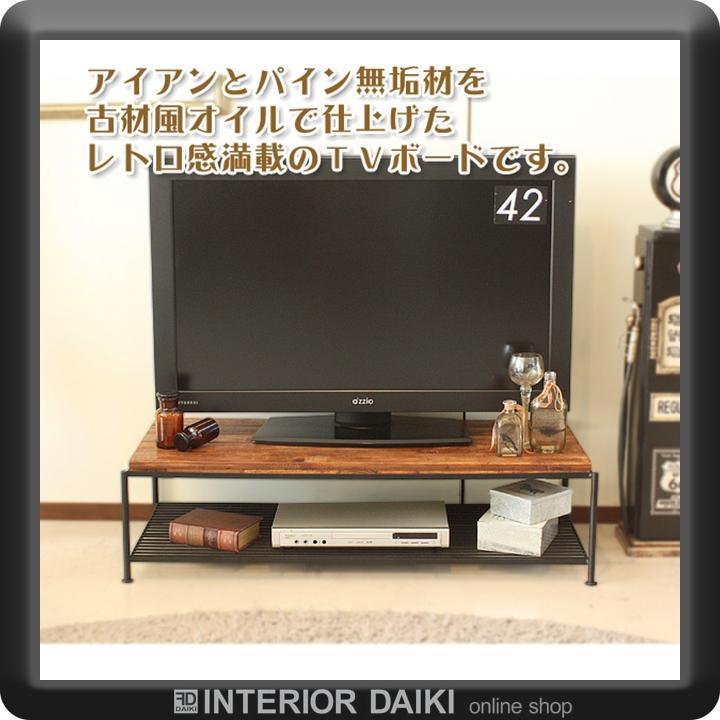 テレビ台 テレビボード 幅115 アンティーク TVボード AV収納 収納棚 レトロ 北欧 オールドファニチャー 人気のナチュラル 木製 完成品 送料無料 おしゃれ かわいい