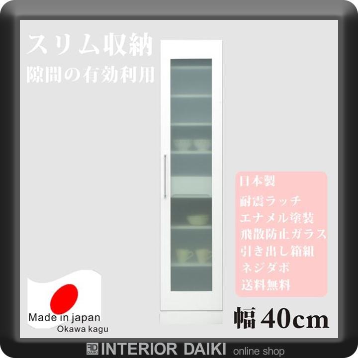 すきま収納 隙間収納 スリム収納 40幅 40cm 隙間収納 隙間家具 すきま家具 完成品 日本製 木製 デザイン重視 センチ インテリア SALE セール アウトレット価格 送料無料 おしゃれ かわいい