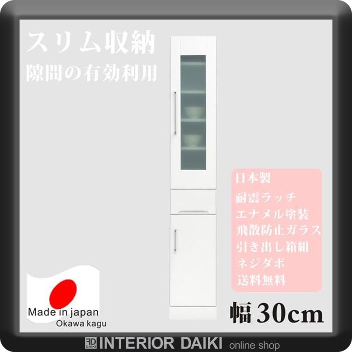 食器棚 ダイニングボード キッチンボード 幅30 すきま収納 隙間収納 スリム収納 キッチン収納 隙間家具 すきま家具 完成品 日本製 木製 デザイン重視 センチ アウトレット価格 送料無料 おしゃれ かわいい