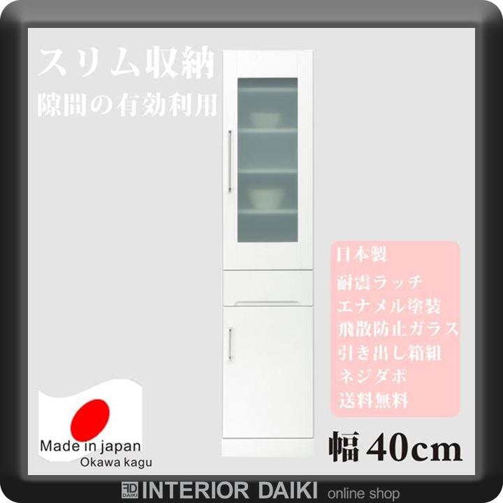 食器棚 ダイニングボード キッチンボード 幅40 すきま収納 隙間収納 スリム収納 キッチン収納 隙間家具 すきま家具 完成品 日本製 食器棚 木製 デザイン重視 アウトレット価格 送料無料 おしゃれ かわいい