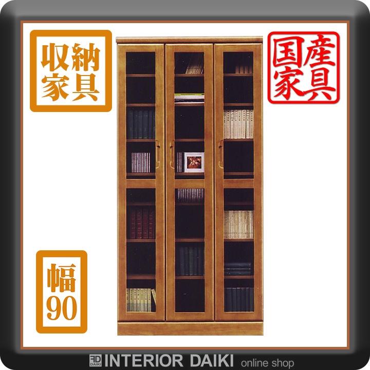 本棚 書棚 フリーボード 90幅 幅90cm 高さ180cm 本収納 日本製 完成品 木製 ラバーウッド ブラウン色 モダン 開扉 おしゃれ かわいい