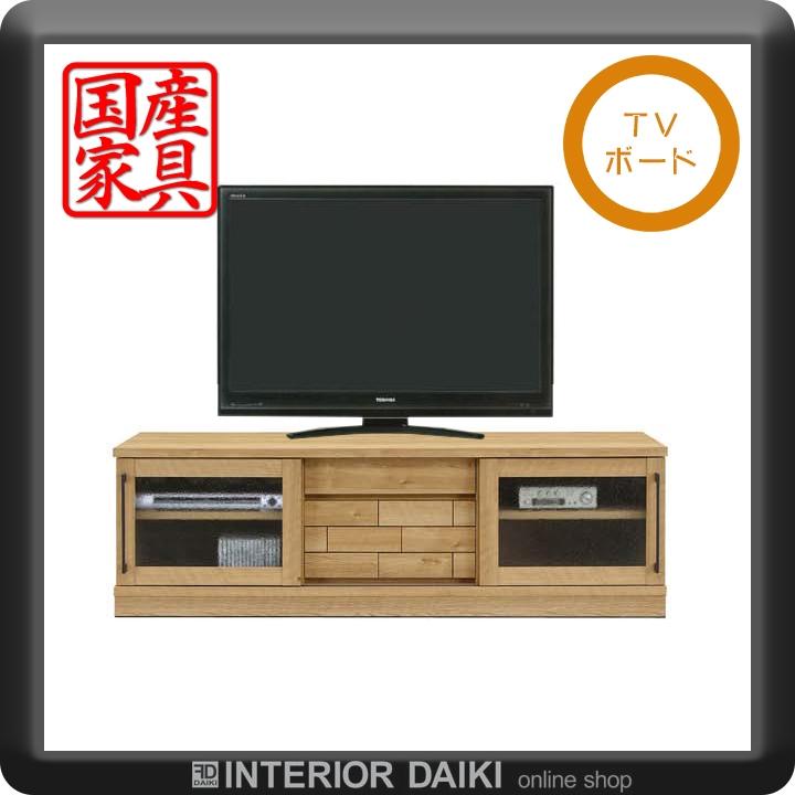 テレビ台 テレビボード 幅150 TVボード 完成品 国産 ローボード 送料無料 おしゃれ かわいい