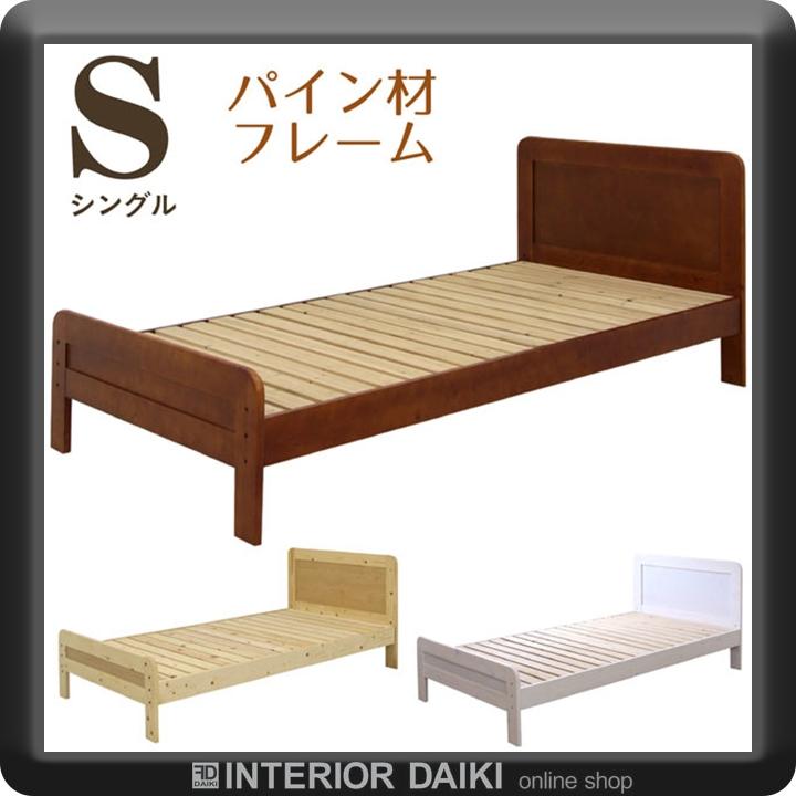 ベッド シングルベッド ベット すのこ パイン材 木製 ナチュラル ブラウン ホワイト 選べる3色 北欧 シンプル モダン インテリア 木製 SALE セール フレームのみ 送料無料 おしゃれ かわいい