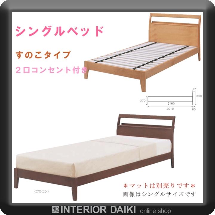 ベッド シングル シングルベッド ベット コンセント付き 棚付き すのこ 木製 ナチュラル ブラウン ベッド 北欧 シンプル モダン インテリア 木製 SALE セール アウトレット価格 送料無料 おしゃれ かわいい