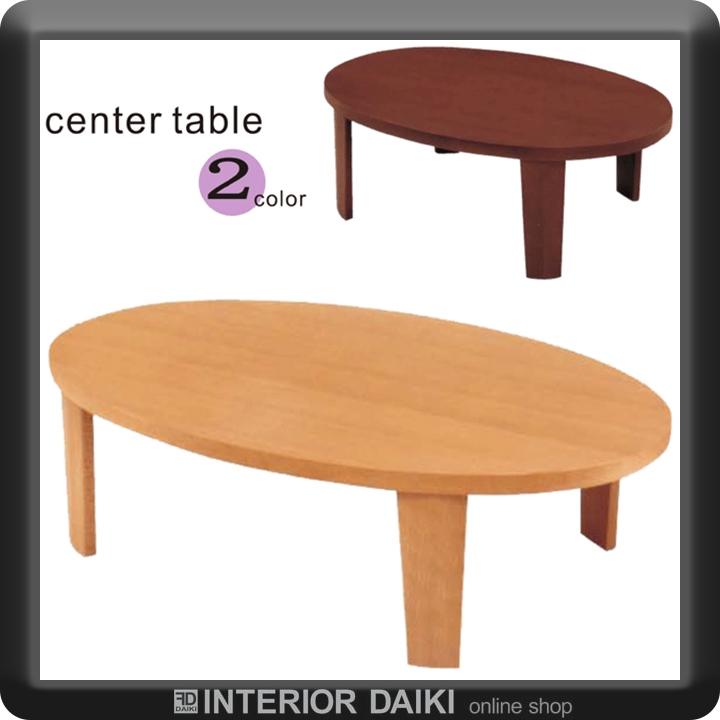 座卓 センターテーブル 折れ脚テーブル ちゃぶ台 110cm 木製 2色対応 ダイニング 北欧 木目 天然木 シンプル カジュアル 送料無料 おしゃれ かわいい