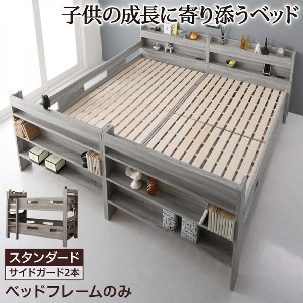 スーパーSALE中P2倍 二段ベッド 2段ベッド フレームのみ シングル シングルベッド 2段ベット スタンダード グレージュ スノコ 子供部屋 子供用ベッド 組立家具