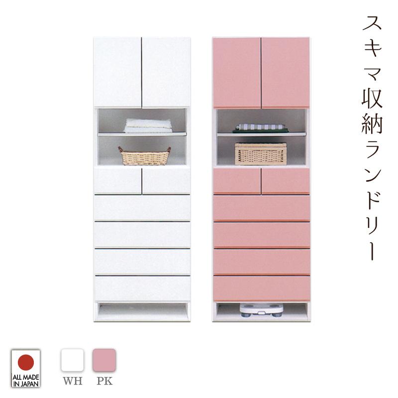 ランドリー収納 ランドリーBOX すきま収納 隙間収納 すきま家具 サニタリー収納 幅60 ホワイト ピンク 完成品 送料無料 おしゃれ かわいい