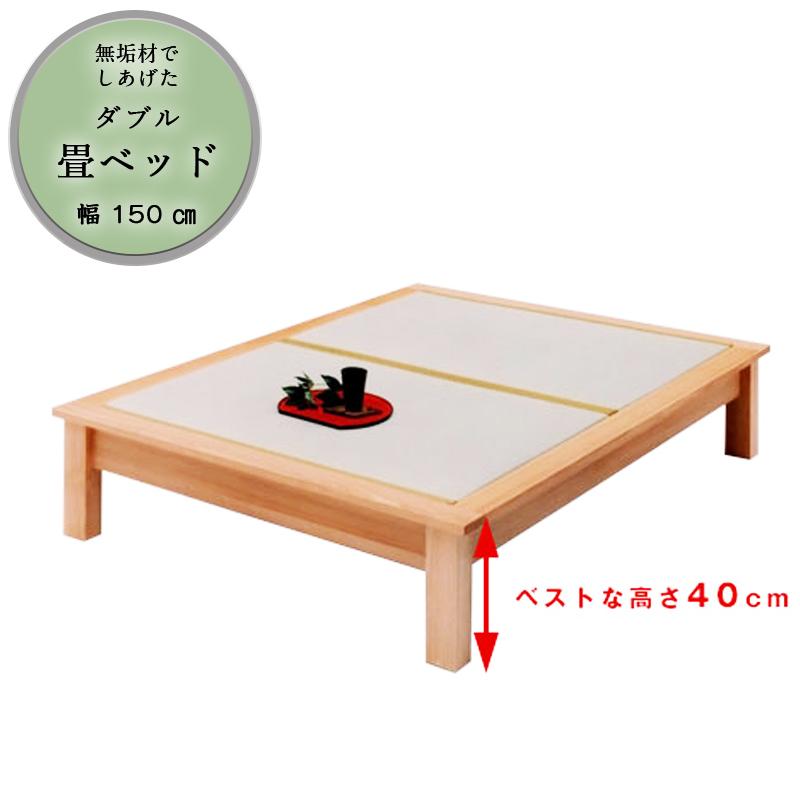 スーパーSALE中P2倍 ベッド ダブル 畳ベッド たたみベッド ダブルベッド ベッドフレーム ナチュラル 和風 国産 モダン 送料無料 おしゃれ かわいい