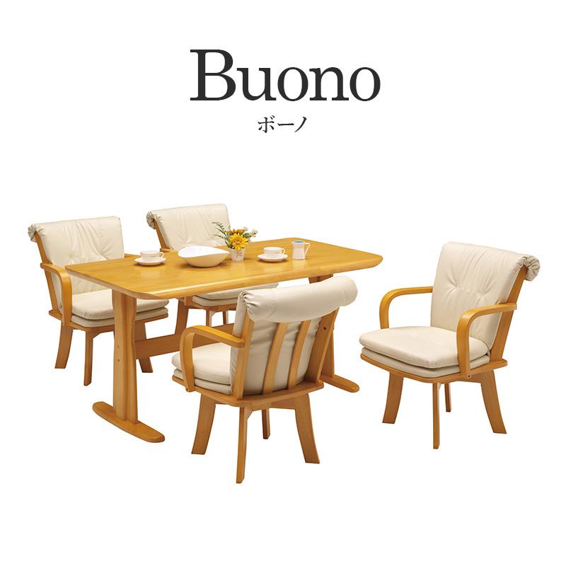 スーパーSALE中P2倍 ボーノ5点セット ダイニングテーブルセット ダイニング セット 高級感 縮 シンプル おしゃれ オシャレ リビング シック 木 大人 おすすめ テーブル チェア リビングテーブル クッション