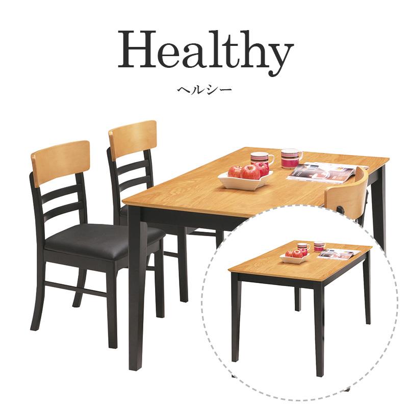 ヘルシー120テーブル テーブル 単品 高級感 モダン シンプル おしゃれ オシャレ リビング 木 大人 おすすめ リビングテーブル アンティーク インテリア 家具