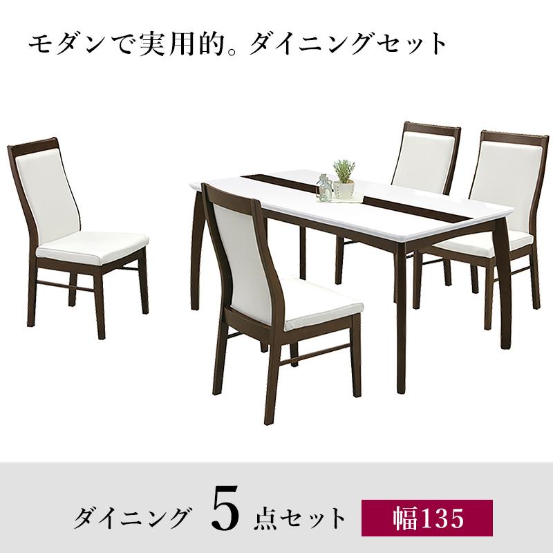 オーロラ5点セット ダイニング セット 無垢材 無垢 ラバーウッド 木 シンプル おしゃれ オシャレ リビング 大人 おすすめ テーブル チェア リビングテーブル PVC