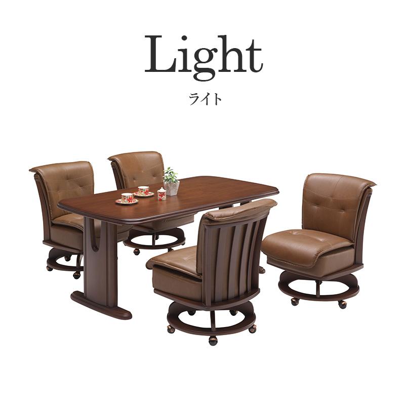 ライト5点セット ダイニングテーブルセット ダイニング セット 高級感 北欧 モダン シンプル おしゃれ オシャレ リビング 大人 おすすめ テーブル チェア リビングテーブル PVC