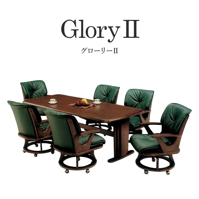 グローリー200テーブル テーブル 単品 高級感 モダン シンプル おしゃれ オシャレ リビング 木 大人 おすすめ リビングテーブル アンティーク