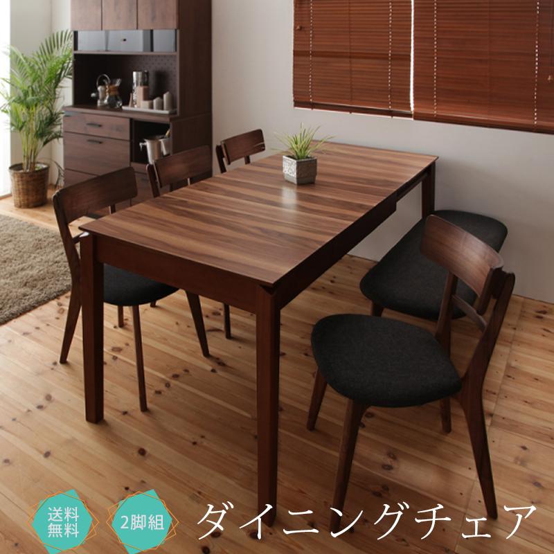 椅子 チェア ダイニングチェア ダイニングセット 椅子のみ 2脚セット 北欧風 食卓セット 幅45cm 奥行き54cm ダイニングチェア2脚組 ウォールナット 天然木 木製 シンプル 送料無料 おしゃれ かわいい