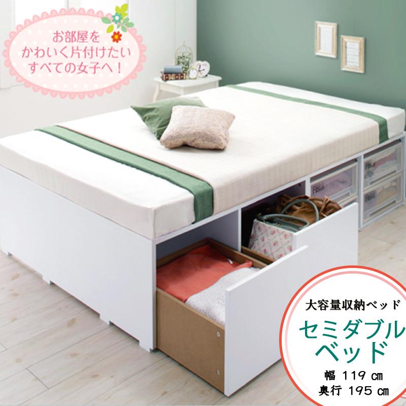 ★全品p2倍★ベッド ベッドフレーム セミダブルサイズ 収納ベッド 収納付き 大容量 新生活 幅119cm 長さ195cm 高さ41.5cm 木製 ホワイト 北欧 フレームのみ 引き出しなし 布団でも使える 送料無料 おしゃれ かわいい