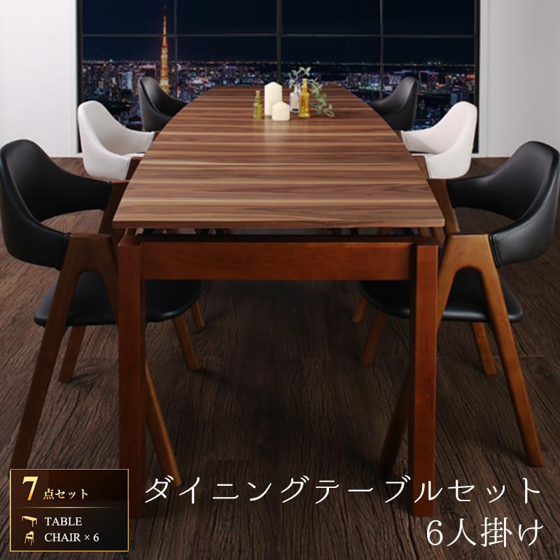 ★全品p2倍★ダイニングテーブルセット ダイニングセット6人掛け 7点セット 北欧 食卓セット 伸長式 テーブル幅140cm~240cm ダイニングテーブル x1 チェア x6 ウォールナット 天然木 デザイナーズ風 テーブル キッチン 木製 シンプル おしゃれ かわいい