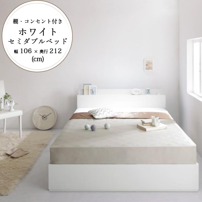 ベッド ベット シングルベッド ベッドフレームのみ 棚 コンセント付 収納付 引き出し2杯 ホワイト色 白いベッド 木製 シングル シンプル 幅106 106センチ幅 長さ212cm 高さ70cm ワンルーム 新生活 1人暮らし 組立
