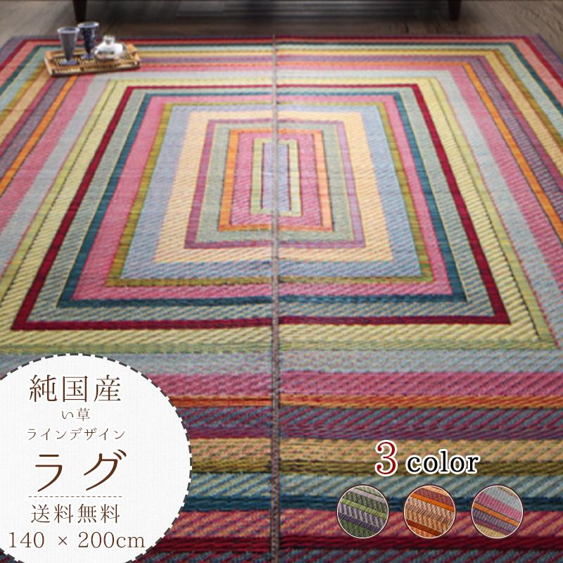 純国産ラインデザインい草ラグ カーペット 日本製 ふっくら 12mm 140×200cm( 涼しいラグ ラグマット 家具通販 送料無料 おしゃれ かわいい)