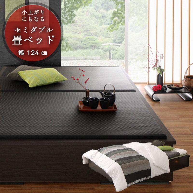 ★全品p2倍★組立設置無料 セミダブルベッド ベッド 畳ベッド 日本製 小上がりにもなる(純国産 モダンデザイン畳収納ベッド 通気性の良いすのこ仕様 和風 家具通販 送料無料 おしゃれ かわいい)