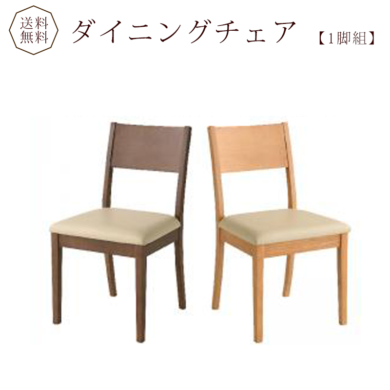 ダイニングチェア チェア 椅子 食卓椅子 幅46cm 46cm幅 1脚 (天然木 ラバーウッド ブラウン ナチュラル 木製 家具通販 送料無料 おしゃれ かわいい)