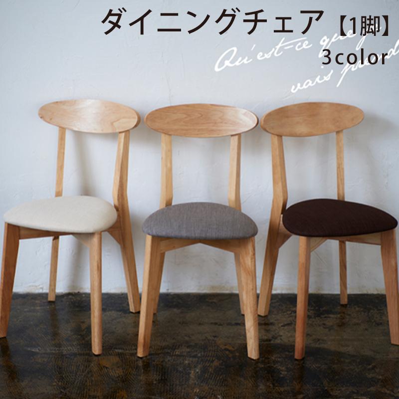 ★店内全品ポイント2倍★ダイニングチェア チェア チェアー 椅子 いす おしゃれな椅子 幅42cm 42幅 奥行き43 高さ77(座面高45)cm スタッキング 座面 布 ファブリック ラバーウッド 天然木 北欧 デザイナーズ風 椅子のみ 木製 かわいい
