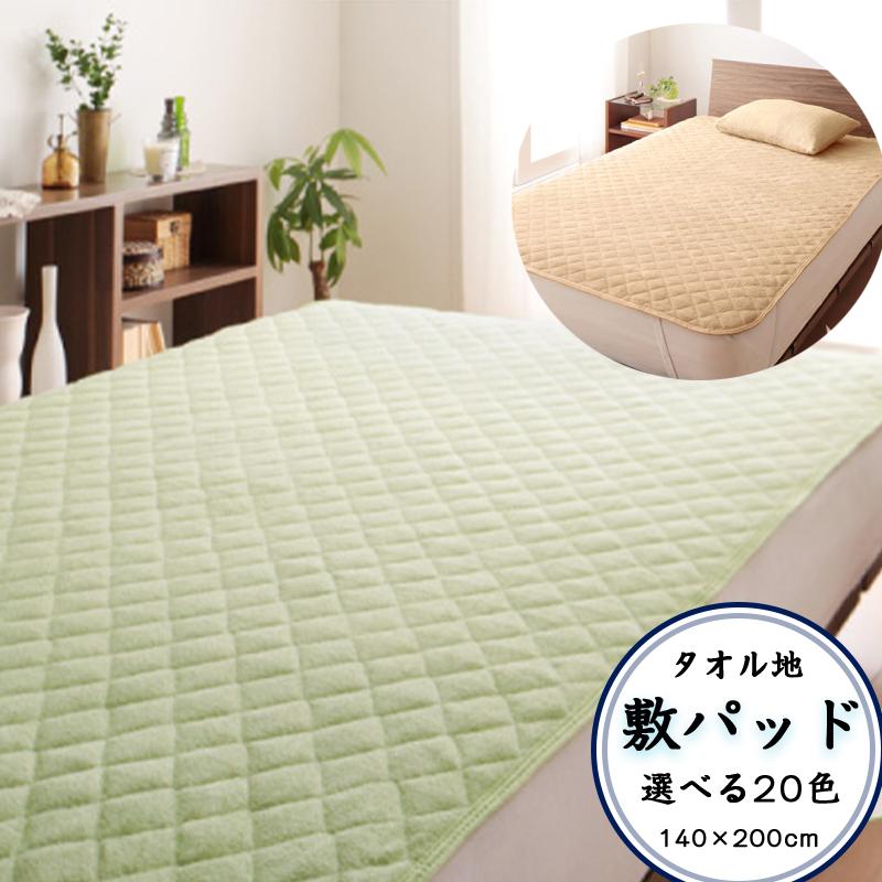 敷きパッド ダブル 寝具 シーツ 20色 オールシーズン 送料無料 おしゃれ かわいい