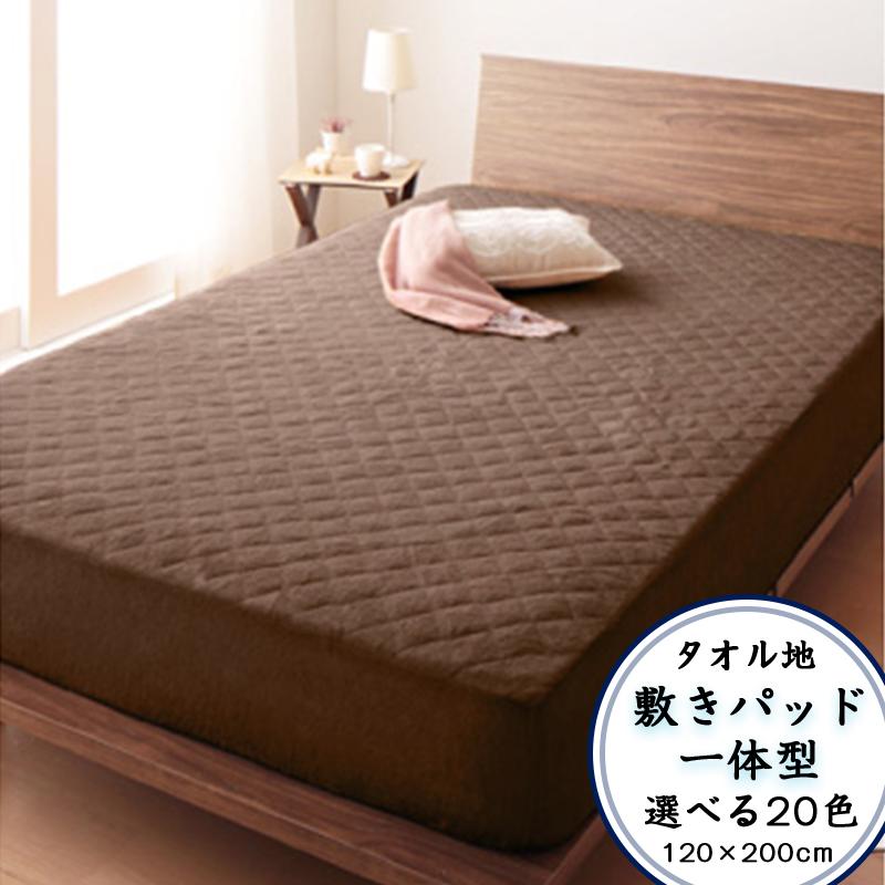 ボックスシーツ セミダブル 敷きパッド一体型 寝具 シーツ 20色 オールシーズン 送料無料 おしゃれ かわいい