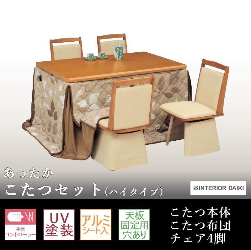 あったか 長方形 こたつセット(ハイタイプ) こたつ本体 こたつ本体 テーブル こたつ布団 チェア4脚テーブル ハイタイプ 長方形 こたつ布団 長方形 セット こたつテーブル おしゃれ こたつテーブル 長方形 脚 椅子 セット ダイニング テーブル, スワローキッチン:43c0d829 --- officewill.xsrv.jp
