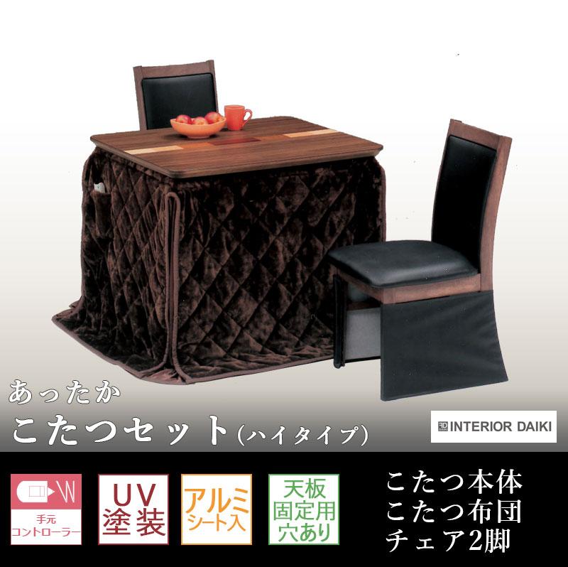 あったかこたつセット(ハイタイプ) こたつ本体 こたつ布団 チェア2脚テーブル ハイタイプ 長方形 こたつ布団 長方形 セット こたつテーブル おしゃれ こたつテーブル 長方形 脚 椅子 セット ダイニング テーブル