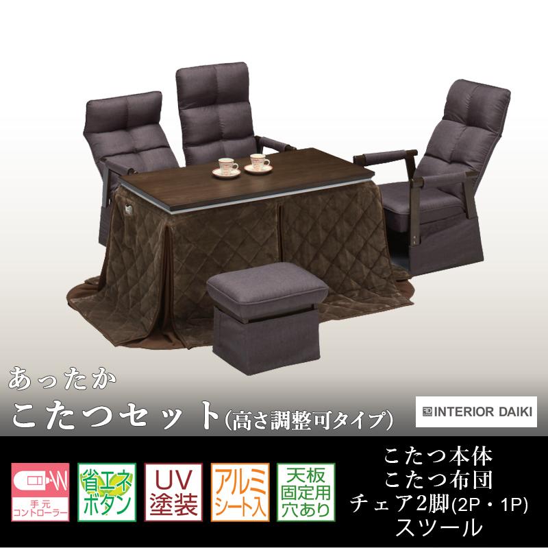 あったか こたつセット(高さ調整可タイプ) こたつ本体 こたつ布団 チェア3脚 (2P・1P・スツール)テーブル ハイタイプ 長方形 こたつ布団 長方形 セット こたつテーブル おしゃれ こたつテーブル 長方形 脚 椅子 セット ダイニング テーブル