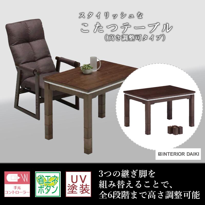 スタイリッシュな こたつテーブル(高さ調整可タイプ)3つの継ぎ脚を 組み替えることで、全6段階まで高さ調整可能テーブル ハイタイプ 長方形 こたつ布団 長方形 セット こたつテーブル おしゃれ こたつテーブル 長方形 脚 椅子 セット ダイニング テーブル