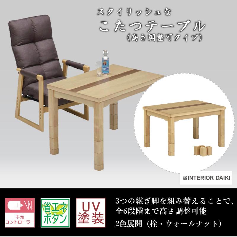 スタイリッシュなこたつテーブル(高さ調整可タイプ)3つの継ぎ脚を組み替えることで、全6段階まで高さ調整可能 2色展開(栓・ウォールナット)