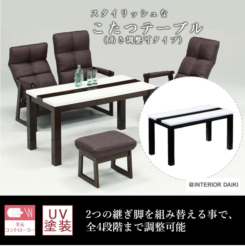 スタイリッシュな こたつテーブル(高さ調整可タイプ)2つの継ぎ脚を組み替える事で、全4段階まで調整可能テーブル ハイタイプ 長方形 こたつ布団 長方形 セット こたつテーブル おしゃれ こたつテーブル 長方形 脚 椅子 セット ダイニング テーブル
