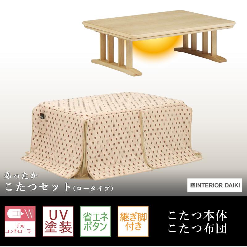 あったか こたつセット (ロータイプ)こたつ本体 こたつ布団テーブル ハイタイプ 長方形 こたつ布団 長方形 セット こたつテーブル おしゃれ こたつテーブル 長方形 脚 椅子 セット ダイニング テーブル