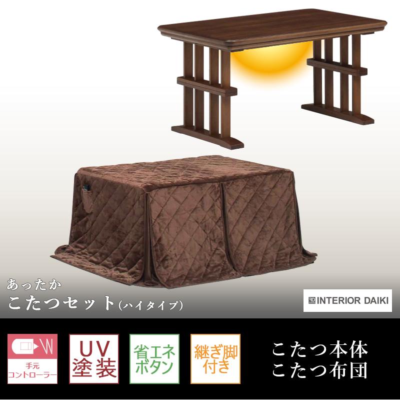 あったか こたつセット(ハイタイプ) こたつ本体 こたつ布団テーブル ハイタイプ 長方形 こたつ布団 長方形 セット こたつテーブル おしゃれ こたつテーブル 長方形 脚 椅子 セット ダイニング テーブル