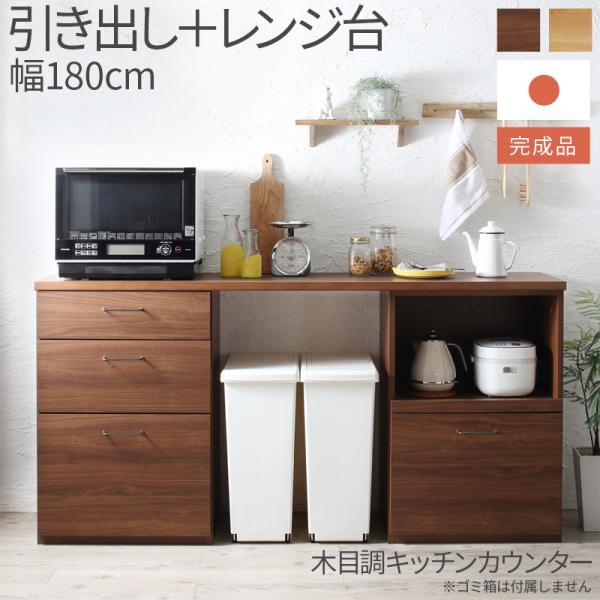 日本製 完成品 幅180cmの木目調ワイドキッチンカウンター 2点セット レンジ台+引き出し 幅180cm キッチンカウンター Cタイプ 食器棚 キッチン収納 食器収納 北欧 木製