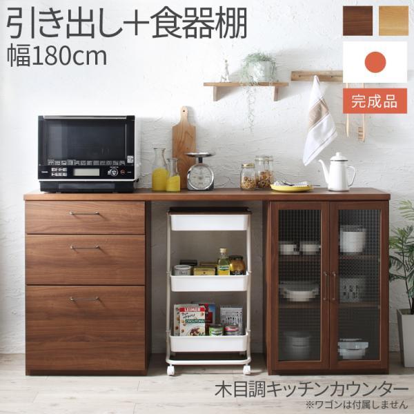 日本製 完成品 幅180cmの木目調ワイドキッチンカウンター 2点セット 引き出し+食器棚 幅180cm キッチンカウンター Eタイプ 食器棚 キッチン収納 食器収納 北欧 木製