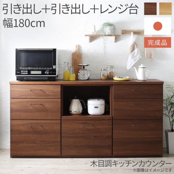 日本製 完成品 幅180cmの木目調ワイドキッチンカウンター 3点セット レンジ台+引き出し+レンジ台 幅180cm キッチンカウンター Bタイプ 食器棚 キッチン収納 食器収納 北欧 木製