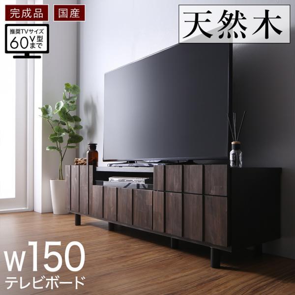 スーパーSALE中P2倍 テレビボード ローボード TVボード テレビ台 大型テレビ対応 60型までOK 引き戸 収納家具 幅150 奥行40 高さ42cm 国産 日本製 古木風 天然木 木製 おしゃれ