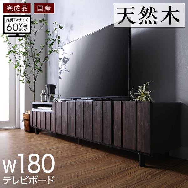 テレビボード ローボード TVボード テレビ台 大型テレビ対応 60型までOK 引き戸 収納家具 幅180 奥行40 高さ42cm 国産 日本製 古木風 天然木 木製 おしゃれ